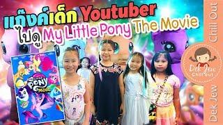 Download เด็กจิ๋ว&แก๊งค์ Youtuber ชวนกันไปดูการ์ตูนโพนี่นางเงือก (My Little Pony The Movie) Video