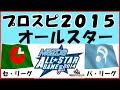 Download 【プロスピ2015】 観戦試合 オールスターセントラルリーグ VS パシフィックリーグ【プロ野球スピリッツ2015】 Video