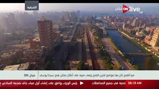 Download صباح أون - إطلالة علوية بكاميرا ONLIVE الخاصة على مينا القمح بالشرقية Video