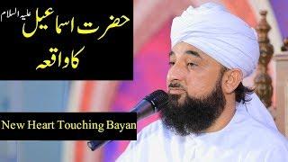 Download Hazrat Ismail (AS) Ka Waqia || New Bayan 2018 || Raza Saqib Mustafai Latest Full Bayan 2018 Video