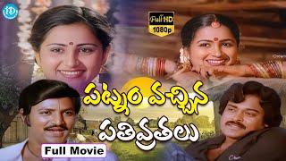 Download Patnam Vachina Pativrathalu Full Movie | Chiranjeevi, Mohan Babu, Radhika | Vijaya Bapineedu Video