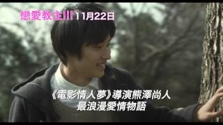 Download 威視電影發行【戀愛教主】正式預告(HD) Video