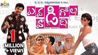 Download Evadi Gola Vaadidi Telugu Full Movie | Aryan Rajesh, Deepika | Sri Balaji Video Video