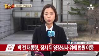 Download 한시간 뒤 박근혜 영장 심사…법원 주변 경계 강화 Video