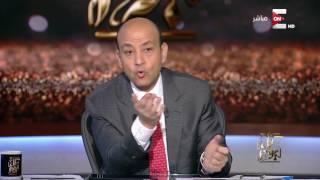 Download كل يوم - عمرو أديب: السائحين في مطار الغردقة إتبهدلوا .. تكدس مهول للسائحين في المطار Video