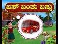 Download Bus Banthu Bus - Kannada Rhymes 3D Animated Video