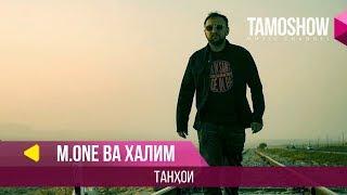 Download M.One (Мастер Исмайл) ва Халим - Танхои / M.One (Master Ismail) ft. Halim - Tanhoi (2018) Video
