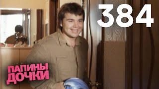 Download Папины дочки   Сезон 19   Серия 384 Video