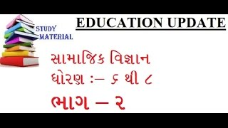 Download SOCIAL SCIENCE STD 6 TO 8 QUESTIONS PART 2    COMPETITIVE EXAM MATERIAL Video