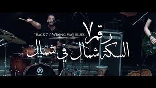 Download Cairokee - Wrong way blues / كايروكي - السكه شمال في شمال Video