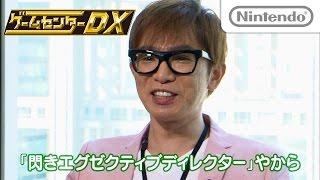 Download ゲームセンターDX 「ゼルダの伝説 トライフォース3銃士」 Video