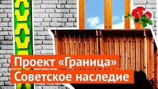 Download Что стало с советскими панельками в России и Литве Video
