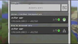 Download Как играть с другом по Xbox Live MCPE 0.17.0 Video