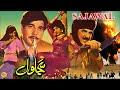 Download SAJAWAL - SUDHEER, NAGHMA, ALIA & IQBAL HASSAM - OFFICIAL PAKISTANI MOVIE Video