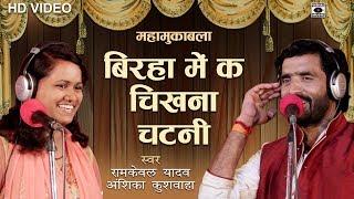 Download मजेदार धुन तर्ज - बिरहा में का चीखना चटनी - Anshika Kushwaha - Ramkewal Yadav - Bhojpuri Birha 2018. Video
