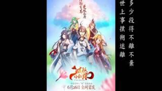 Download 東流 BY 緋村柯北&灰老板 (狐妖小紅娘主題曲) Video