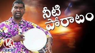 Download Bithiri Sathi Report On World Water Day | Satirical Conversation With Savitri | Teenmaar News Video