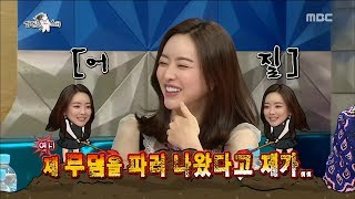 Download [RADIO STAR]라디오스타 Hong Soo-ah, humiliated at the airport ?!20171129 Video