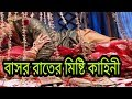Download গল্পঃ- বাসর রাতের মিষ্টি কাহিনী ||♥ Full Romantic Love Story ♥ || New Bangla Love Story || Video