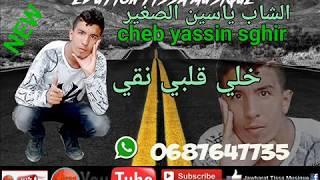 Download cheb yassin sghayar 2018-3omri ghi samhili m3ak sayi sifiniالشاب ياسين الصغير Video