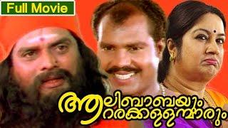 Download Malayalam Full Movie   Aalibabayum Aararakkallanmarum   Comedy Movie   Ft. Jagathi, jagadeesh Video