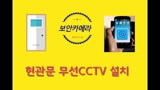 Download 초소형카메라 현관문 무선CCTV 스마트폰으로 보기 Video