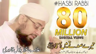 Download Hasbi Rabbi | Tere Sadqe Me Aaqa | Allama Hafiz Bilal Qadri | New HD Kalam 2017 Lyrics | Super Hit Video