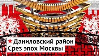 Download Даниловский район: бутерброд московской истории Video