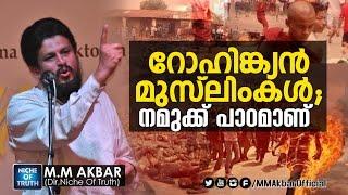Download റോഹിങ്ക്യൻ മുസ്ലിംകൾ; നമുക്ക് പാഠമാണ്..:: Rohingya Muslims :: BY M M AKBAR Latest Video