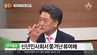 "Download 신년회서 쫓겨난 류여해…문전박대에 ""홍준표, 겁나나"" Video"