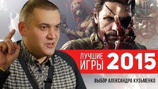 Download Лучшие игры 2015 года: топ Александра Кузьменко Video