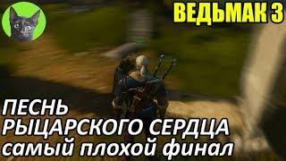 Download Ведьмак 3 - Послеквестие - Песнь рыцарского сердца (самый плохой финал квеста) Video