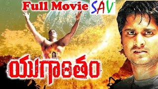 Download Yugantham||యుగాంతం|| Telugu Full Horror Movie-HD Rishi, Swarna Malya Video