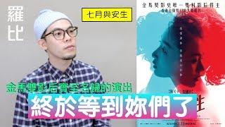 Download 《七月與安生》影評 Soul Mate【羅比】必成經典的女性成長華語電影 Video