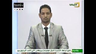 Download بمرسوم رئاسي ، إنشاء لجنة لاقتراح النشيد الوطني - قناة الموريتانية Video