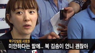 Download 탁구단일팀 서효원, 김송이에게 미안하다는 말에 언니 괜찮아 Video