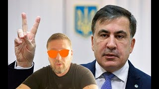 Download Саакашвили ведь приехал не должности искать Video