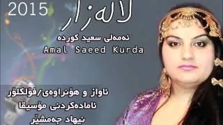 Download Amal Saeed Kurda Lalazar 2015 Video