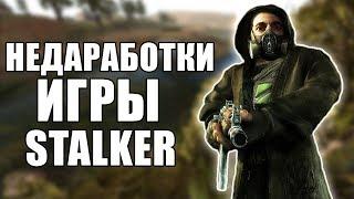 Download САМЫЕ НЕЛОГИЧНЫЕ ВЕЩИ В STALKER, О КОТОРЫХ ТЫ МОГ НЕ ЗНАТЬ! Video