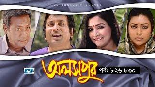 Download Aloshpur | Episode 826-830 | Fazlur Rahman Babu | Mousumi Hamid | A Kha Ma Hasan Video