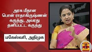Download அரசு மீதான பொன் ராதாகிருஷ்ணன் கருத்து, அவரது தனிப்பட்ட கருத்து - மகேஸ்வரி, அதிமுக Video