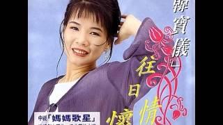 Download 韓寶儀 - 賣花女之戀 〔紅い睡蓮〕 Video