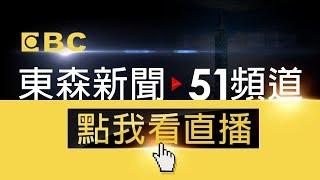 Download EBC 東森新聞 51 頻道 24 小時線上直播|Taiwan EBC 24h live news|台湾 EBC ニュース24 時間オンライン放送|대만 뉴스 생방송 Video