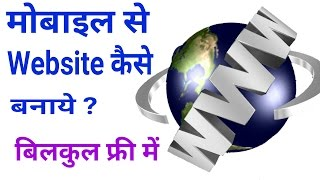 Download How to make website by using Android mobile Video