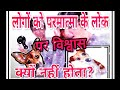 Download लोगो को भगवान के लोक और बातो पर विशवास क्यों नहीं होता ? || Sat Saheb Videos Video