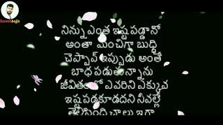 Download తెలుగు హార్ట్ టచింగ్ లవ్ స్టోరీ | #Sureshbojja | Telugu love quotes | Telugu prema Kavithalu | Video
