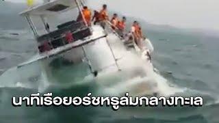Download สาวโพสต์คลิปนาทีระทึก เรือยอร์ชหรูล่มกลางทะเล หลังจอดตกปลาแต่โดนคลื่นซัด Video