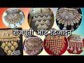 Download राजपूती आड़ डिज़ाइन,। Rajputi deshi mini gold aad design Video