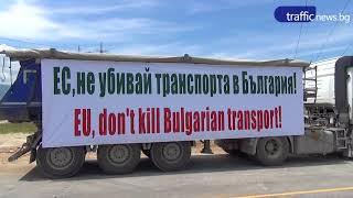 Download Протест на превозвачите в Пловдив Video