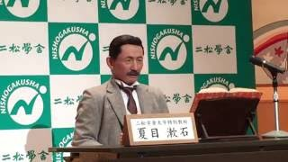Download Demonstration of a Natsume Soseki android [RAW VIDEO] Video
